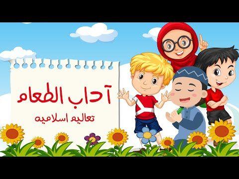 اداب الطعام دروس دينية للاطفال Youtube Arabic Kids Stories For Kids Kids