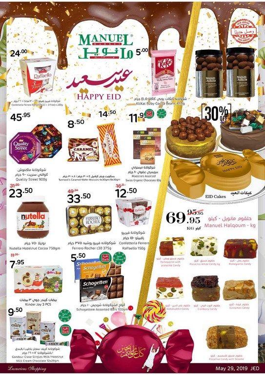 عروض مانويل جدة عيدكم مبارك 29 5 2019 الموافق 24 رمضان 1440 عروض اليوم Eid Cake Nutella Happy Eid