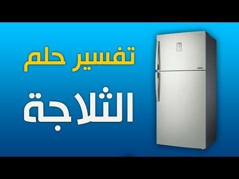 تفسير حلم الثلاجة في المنام للرجل والمراة والعزباء والمطلقة والمتزوجة Top Freezer Refrigerator Kitchen Appliances Stuff To Buy