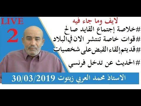 الاستاذ محمد العربي زيتوت 30 03 2019 قد يتم الان إعتقال شخصيات هامة من العاصبة Youtube Youtube Anger Election Schedule