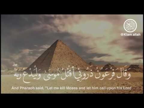 قران انستقرام Youtube Lord Let It Be Pharaoh