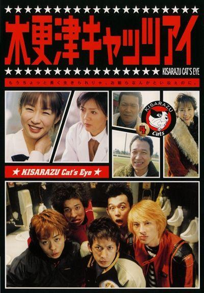【楽天レンタル】木更津キャッツアイ 第4巻-DVD