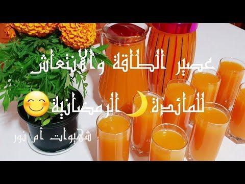 عصير البرتقال والجزر طبيعي وصحي في متناول الجميع وبكمية وفيرة مع طريقة تخزينه لمدة أطول Youtube Cooking Recipes Cooking Recipes