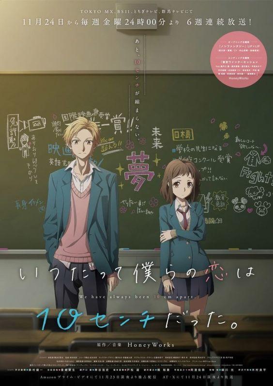 Itsudatte Bokura no koi wa 10 cm datta poster