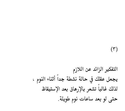التفكير الزائد Funny Arabic Quotes Quotes To Live By Mood Quotes