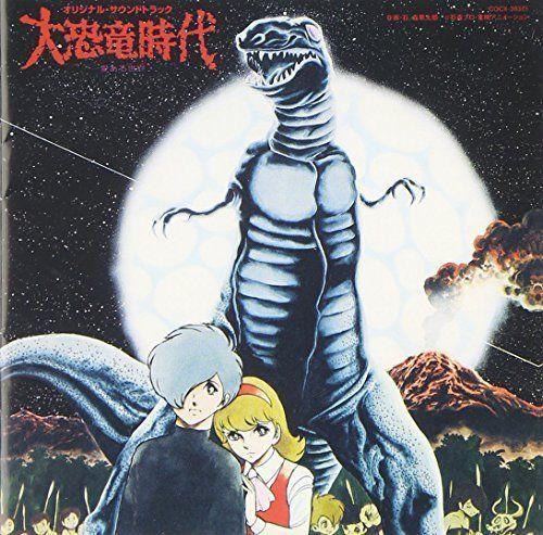 Dai Kyoryu Jidai Dinosaurs Japan Retoro Anime Movie Music CD