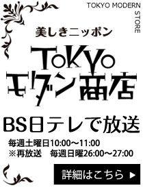 TOKYOモダン商店