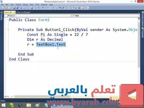 فيجوال بيزك حساب مساحة ومحيط دائرة Visual Basic Class Forms Public Class