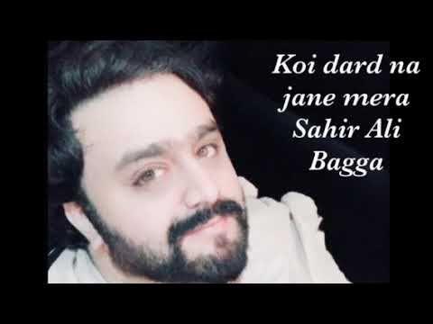 Sahir Ali Bagga Koi Dard Na Janay Mera Haye Rabba Mp3 Song Download Mp3 Song Bollywood Movie Songs
