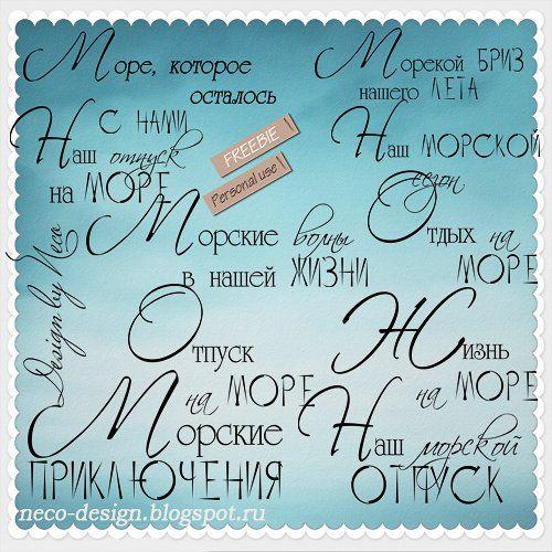 Set WordArt №31 - заголовки про море:Design by Neco