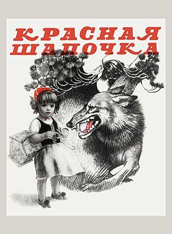 Russian Little Red Riding Hood Tee | LRRH