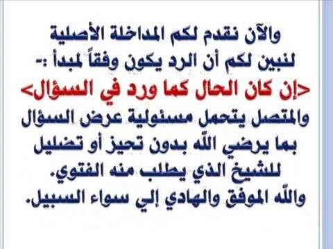 المداخلة التي فج ر الرد عليها غضب النساء ـ الشيخ أحمد صبري Math Arabic Calligraphy Calligraphy