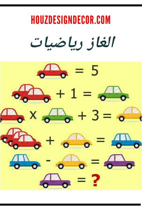 الغاز ذكاء Arabic Kids Physics Tricks Riddles