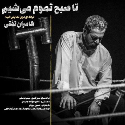 کامران تفتی تا صبح تموم میشیم دانلود آهنگ کامران تفتی تا صبح تموم میشیم متن ترانه News Songs Persian People New Music