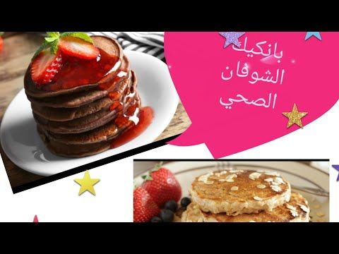 Perfect Fluffy Pancake طريقة عمل بانكيك الشوفان لذيذ وصحي Youtube Food Breakfast Pancakes