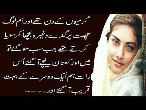 Urdukahani sexy