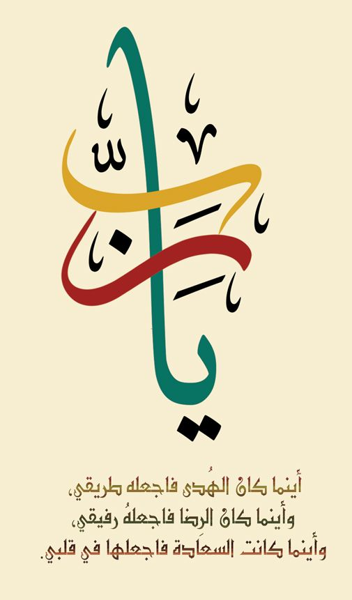 اللهم إنك حسبي ووكيلي وقوتي وضعفي اللهم إنك أنت جابر كسري وأنت من يطي ب جرحي لا تجعل حاجتي بيد أحد من خلق ك واك Islamic Calligraphy Calligraphy Quotes