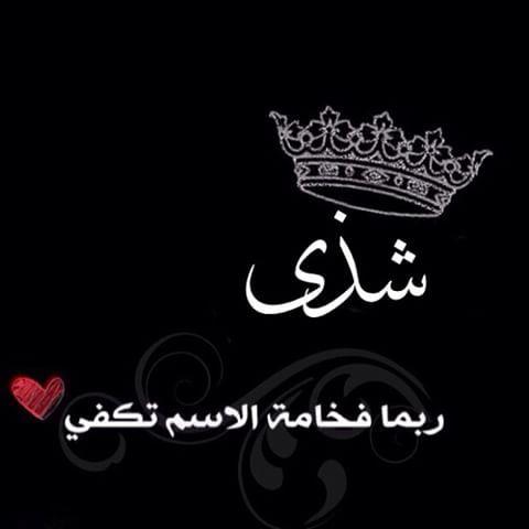 Pin By Waad Alnbary On W Arabic Calligraphy