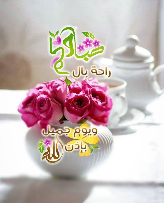 صور صباح الخير 2020 بطاقات صباح الخير روعه صباح الخير جديد ٢٠٢٠ Zina Blog Good Morning Arabic Good Morning Images Flowers Morning Greeting
