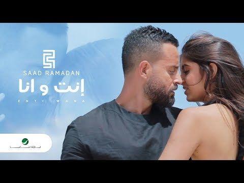 Saad Ramadan Inti Wana Video 2019 سعد رمضان إنت و انا Youtube Ramadan Arabic Love Quotes Movie Posters