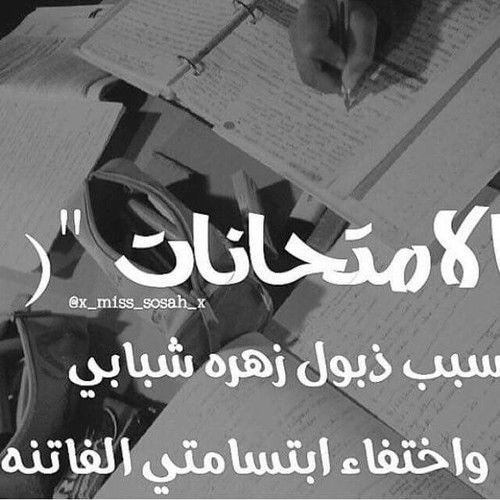 صور عن الامتحانات 2018 و اجمل الصور المضحكة عن الامتحانات Funny Study Quotes Arabic Funny Funny Comments