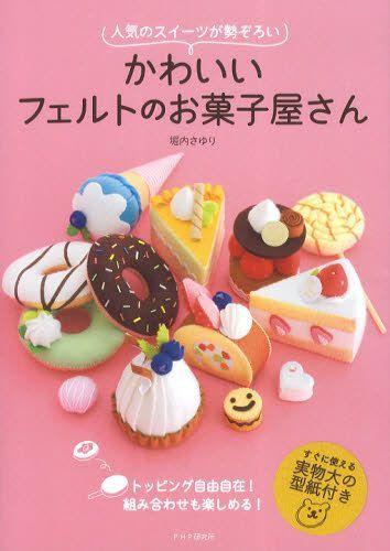 petit pattern book japanese style