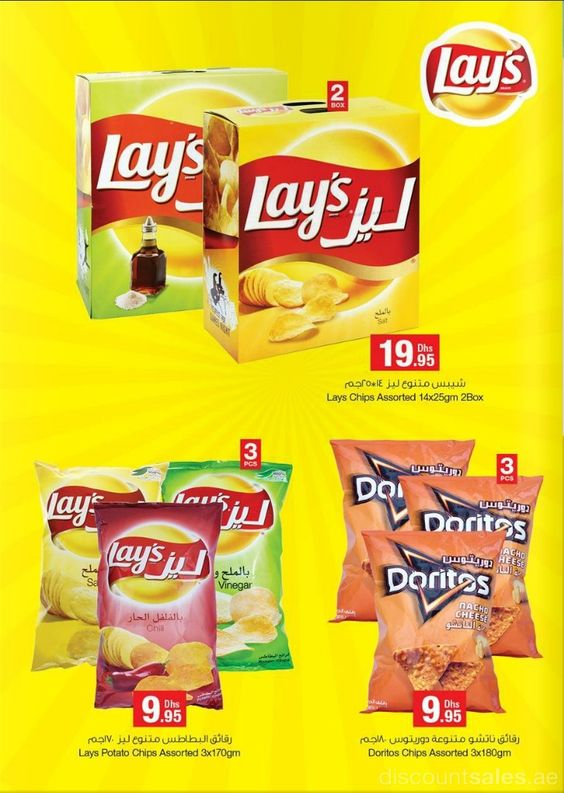 Lays Potato Chips Discount Offer @ Emirates Co-Op      Offer valid from 29th September until 8th October, 2016 Lays Potato Chips Discount Offer @ Emirates Co-Op Emirates Co-Operative Society Special Offer       (adsbygoogle = window.adsbygoogle || []).push();     #DiscountOffer #Lays #PotatoChips #EmiratesCooperativeSociety #Food/Grocery #Miscellaneous #SweetsConfectioneries #UAEdeals #DubaiOffers #OffersUAE #DiscountSalesUAE #DubaiDeals #Dubai #UAE #MegaDeals #MegaDealsUAE