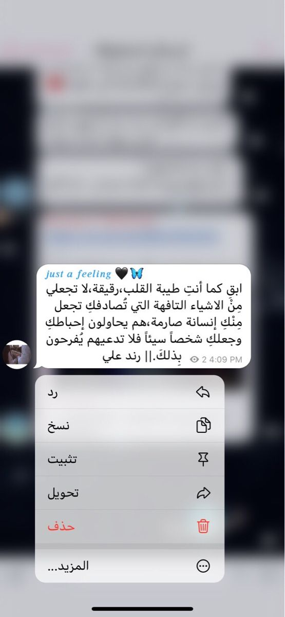 Pin By 𝚂𝚑𝚊𝚢𝚖𝚊 On كلمات لي Words For Me Makeup Wallpapers Words Feelings