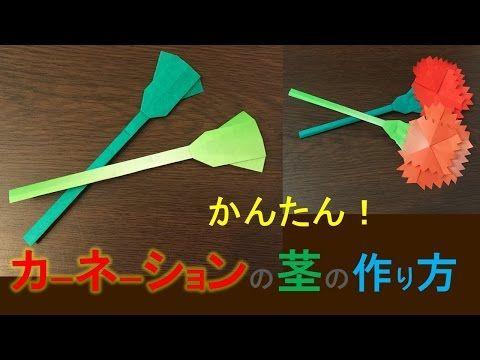 折り紙 カーネーション の 茎 の折り方 Origami How To Make Carnation Stems Youtube 折り紙 母の日 手作り 母の日 手作り カード