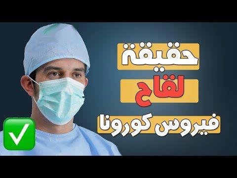 حقيقة لقاح فيروس كورونا الجديد Youtube Sleep Eye Mask Person Personal Care