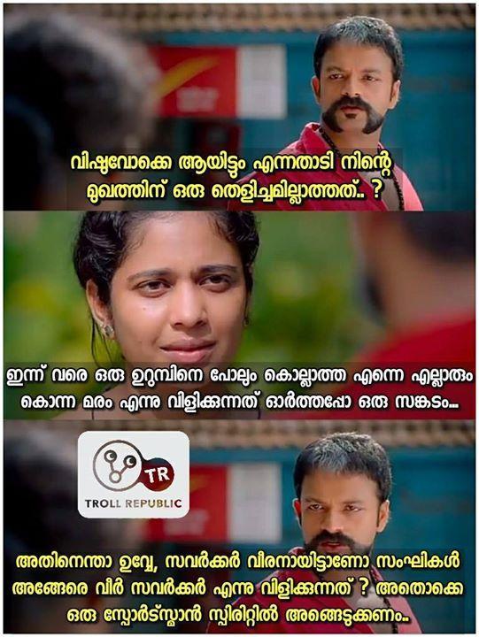 Troll Malayalam Images : troll, malayalam, images, Trolls