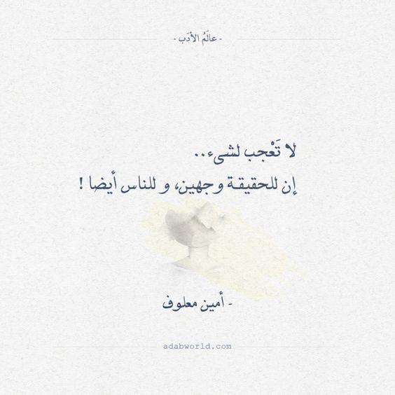 أقوال أمين معلوف لا تعجب لشيئ عالم الأدب Book Qoutes Words Quotes Arabic Quotes