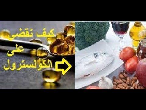الطرق الصحية والطبيعية لعلاج والقضاء على الكولسترول طبيعيا وبدون أدوية Poster Blog Posts Movie Posters