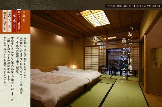 旅館 京都 炭屋旅館|お部屋