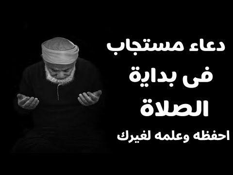 دعاء مستجاب فى بداية الصلاة لا يعرفه الكثير لا تتركه بعد اليوم مهما كان الثمن Youtube Islam Quran Quran Iwo
