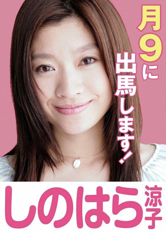 選挙ポスター風の篠原涼子