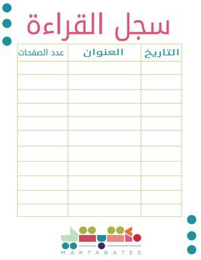 Bringing Arabic Into Your Summertime Fun Maktabatee Learning Arabic Learn Arabic Online Print Planner