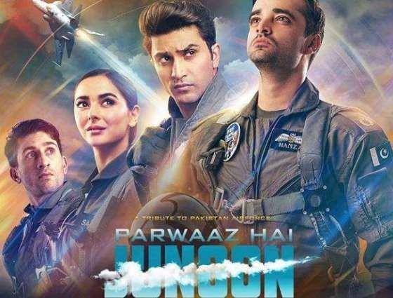 Parwaaz Hai Junoon 2018 Movie Songs Pakistani Movies Movie Songs Force Movie