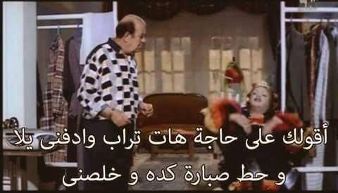 Pin By Esraa Ma Ala On قفشات افلام Arabic Funny Memes Funny