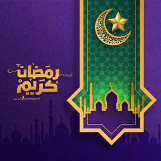 اجمل الصور رمضان كريم 2020 شارك بوستات رمضان كريم Ramadan Kareem Eid Mubarak Greetings Ramadan
