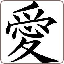 calligraphie chinoise -