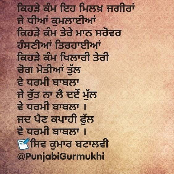 Famous Sikh Quotes: Indian, Patiala And India On Pinterest
