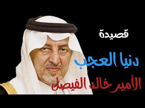 قصيدة دنيا العجب كلمات الأمير خالد الفيصل Youtube In 2020
