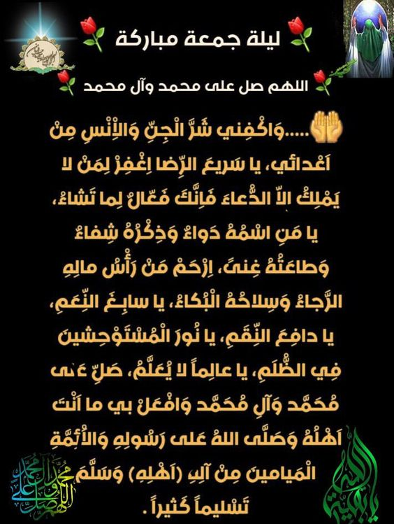 Pin By Abomohammad On جمعة مباركة