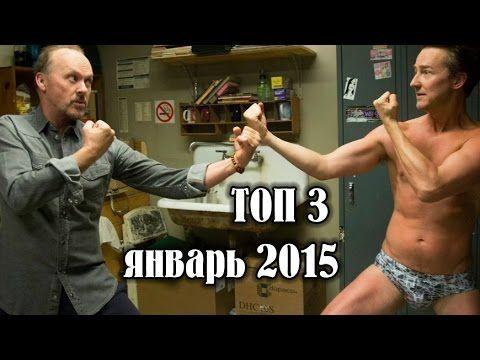 ИТОГИ - Три лучших фильма в январе 2015