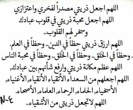 اللهم امين يارب العالمين Words Quotes Arabic Quotes Islam Hadith