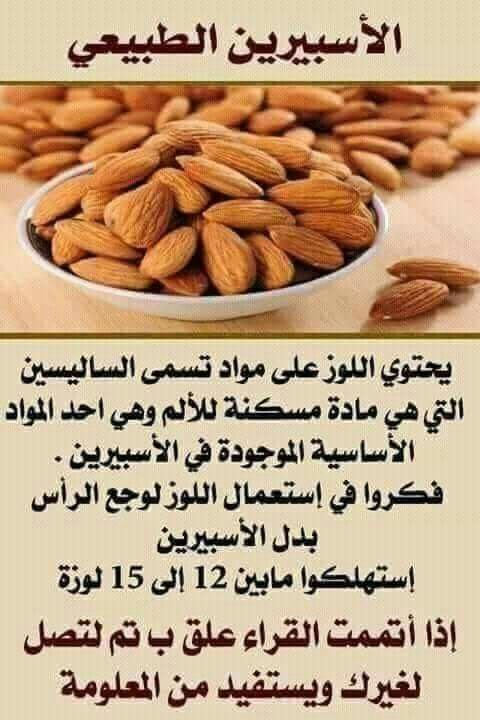Pin By سهير On معلوماتيون Health Facts Fitness Health Fitness Nutrition Nutrition