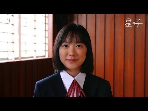 子役タレントのイベント テレビ出演情報や ドラマ Cm 映画などの画像 動画などを紹介してます 毎日更新 2020 芦田愛菜 芦田 愛菜