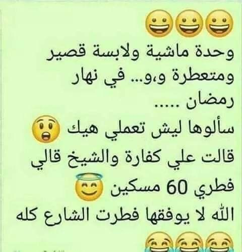 Pin By Yaso Wael On ضحك وفرفشة Fun Quotes Funny Laughing Quotes Funny Joke Quote