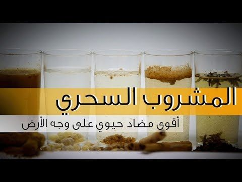 أقوي مضاد حيوي علي وجه الأرض Strongest Antibiotic Ever Youtube Health Food Food Health
